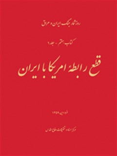 روزشمار جنگ ایران و عراق: قطع رابطه امریکا با ایران جلد 7-1