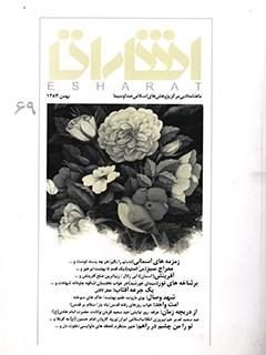فصلنامه اشارات - شماره 69