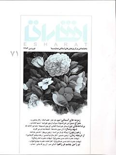 فصلنامه اشارات - شماره 71