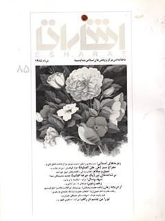 فصلنامه اشارات - شماره 85