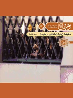 رهنما 13 (حقیقت زیارت: گفتگویی در کویت)