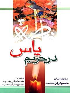 در حریم یاس: مجموعه زیارات حضرت زهرا علیهاالسلام