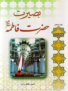 بصیرت فاطمه زهرا علیه السلام در ریشه یابی آفات حذف حاکمیت دینی از مدیریت جهان