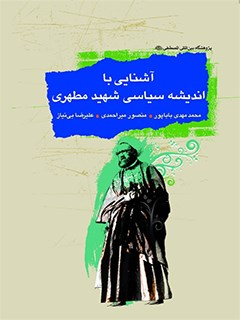 آشنایی با اندیشه سیاسی شهید مطهری رحمه الله