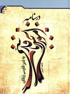 درس نامه آموزش زبان فارسی به غیرفارسی زبانان