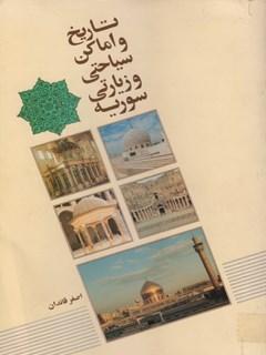اماکن زیارتی و سیاحتی سوریه