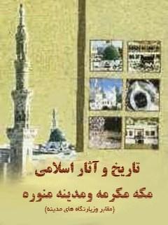 تاریخ و آثار اسلامی مکه مکرمه و مدینه منوره ( مقابر و زیارتگاه های مدینه )