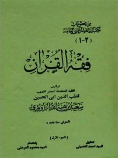 فقه القرآن