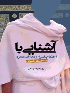 آشنایی با احکام، اسرار و معارف عمره