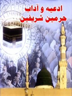 ادعیه و آداب حرمین شریفین در عمره مفرده با ترجمه فارسی