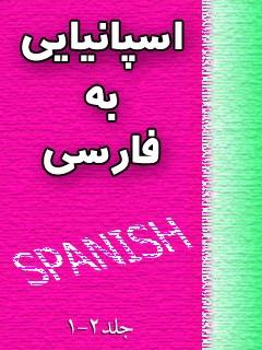 فرهنگ لغت اسپانیایی به فارسی