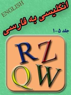 فرهنگ لغت انگلیسی به فارسی