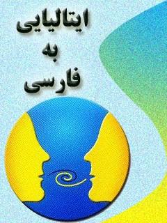 فرهنگ لغت ایتالیایی به فارسی