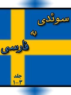 فرهنگ لغت سوئدی به فارسی