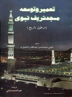 تعمیر و توسعه مسجد شریف نبوی (ص) در طول تاریخ