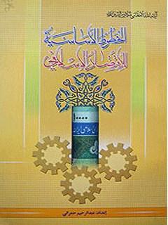 الخطوط الاساسيه للاقتصاد الاسلامي