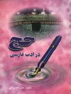حج در ادب فارسی