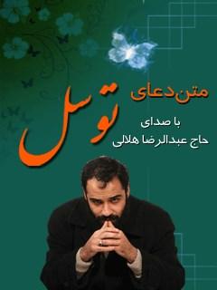 متن دعای توسل - با صدای حاج عبدالرضا هلالی