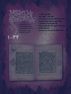 دو فصلنامه « ميقات الحج »