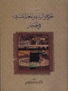 معجم ماكتب في الحج و الزياره و المعالم المشرفه في الحجاز