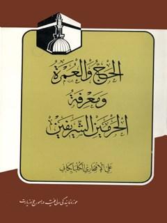 الحج و العمرة و معرفة الحرمين الشريفين