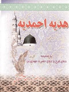 هدیه احمدیه
