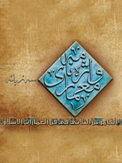 واژه نامه سه زبانه معماری اسلامی