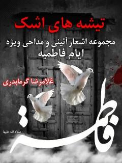 تیشه های اشک ( مجموعه اشعار آئینی و مداحی ویژه ایام فاطمیه علیها السلام )