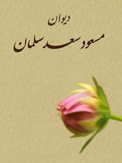 دیوان اشعار مسعود سعد سلمان
