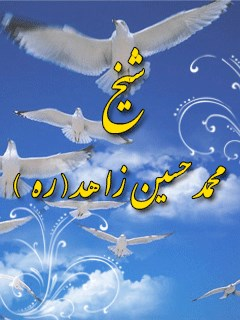 شیخ محمد حسین زاهد