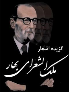 گزیده اشعار ملک الشعرای بهار