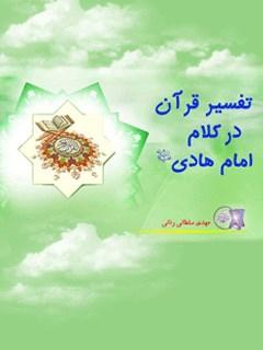 تفسیر قرآن در کلام امام هادی علیه السلام
