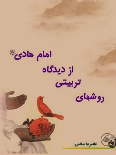 روش های تربیتی از دیدگاه امام هادی علیه السلام