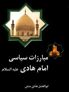 مبارزات سیاسی امام هادی ( علیه السلام )