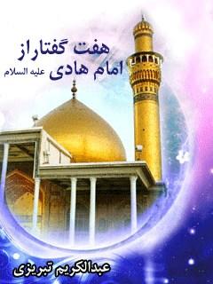 هفت گفتار از امام هادی ( علیه السلام )