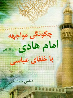 چگونگی مواجهه امام هادی علیه السلام با خلفای عباسی