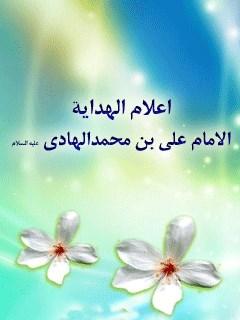 اعلام الهدايه (الامام علي بن محمد الهادي عليه السلام)