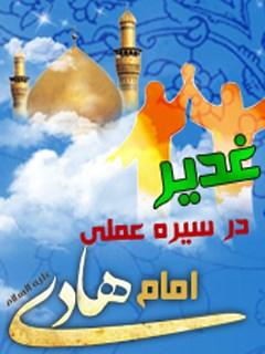 غدیر در سیره عملی امام هادی ( علیه السلام )