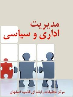 مدیریت اداری و سیاسی