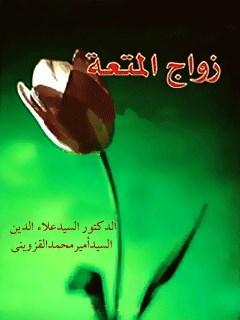 زواج المتعه في كتب اهل السنه ، مع رد الشبهات