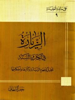 الزياره في الكتاب و السنه