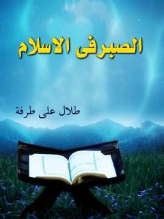 الصبر في الاسلام