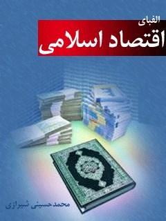 الفبای اقتصاد اسلامی