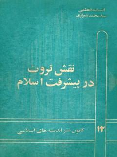 نقش ثروت در پیشرفت اسلام