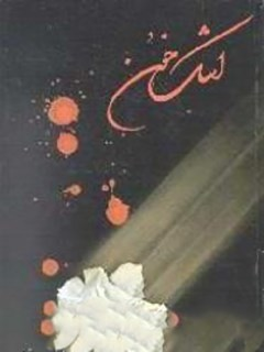 اشک خون: مناقب و مراثی حضرت سیدالشهداء علیه السلام
