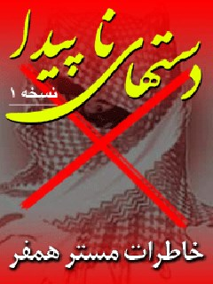 دستهای ناپیدا ( خاطرات مستر همفر ، جاسوس انگلیس در کشورهای اسلامی )
