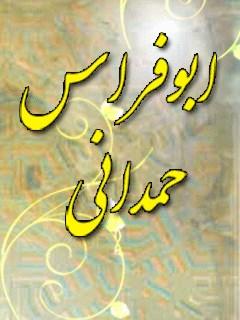 ابوفراس حمدانی