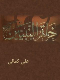 خاتم النبیین (ص)
