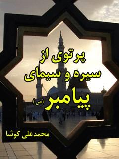 پرتوی از سیره و سیمای محمد صلی الله علیه و آله
