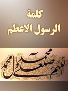 كلمه الرسول الاعظم ( صلي الله عليه و آله )